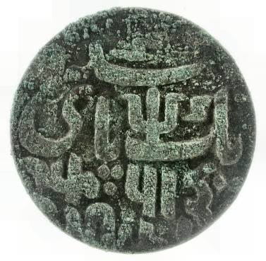 Coin recovered from Cooper-Molera from British India